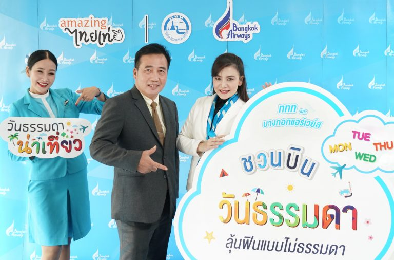 "Bangkok Airways and TAT launch ""Bangkok Airways Happy Weekdays"" Campaign"
